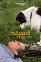 A Dog Year - Russian Movie Poster (xs thumbnail)