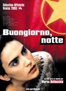 Buongiorno, notte - Swiss Movie Poster (xs thumbnail)