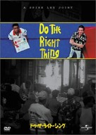 Do The Right Thing - Japanese DVD movie cover (xs thumbnail)