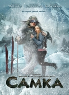 Samka - Russian DVD cover (xs thumbnail)