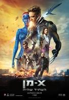 X-Men: Days of Future Past - Israeli Movie Poster (xs thumbnail)