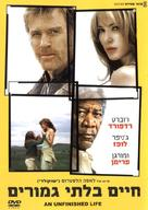 An Unfinished Life - Israeli Movie Cover (xs thumbnail)