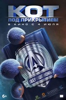 Spycies - Russian Movie Poster (xs thumbnail)