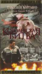 Battle Royale - Ukrainian Movie Cover (xs thumbnail)