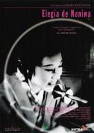 Naniwa erejî - Spanish DVD cover (xs thumbnail)