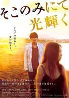 Soko nomi nite hikari kagayaku - Japanese Movie Poster (xs thumbnail)