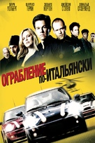 The Italian Job - Russian Movie Poster (xs thumbnail)