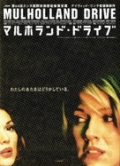 Mulholland Dr. - Japanese Movie Poster (xs thumbnail)