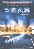 Nature Unleashed: Tornado - Chinese Movie Cover (xs thumbnail)