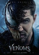 Venom - Latvian Movie Poster (xs thumbnail)