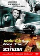 12 Rounds - Thai Movie Cover (xs thumbnail)