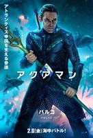 Aquaman - Japanese Movie Poster (xs thumbnail)