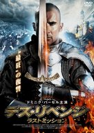 In the Name of the King 3: The Last Mission - Japanese DVD cover (xs thumbnail)