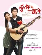 Ai Ni Yi Wan Nian - Taiwanese Movie Poster (xs thumbnail)