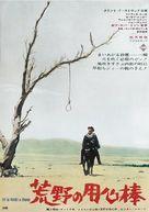 Per un pugno di dollari - Japanese Movie Poster (xs thumbnail)