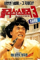 Ging chat goo si 3: Chiu kup ging chat - South Korean Movie Poster (xs thumbnail)