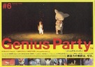 Genius Party - Japanese Movie Poster (xs thumbnail)