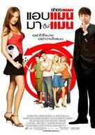 She's The Man - Thai Movie Poster (xs thumbnail)