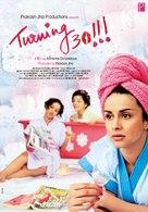 Turning 30 - Indian Movie Poster (xs thumbnail)