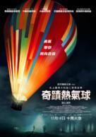 Ballon - Taiwanese Movie Poster (xs thumbnail)