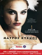 Black Swan - Cypriot Movie Poster (xs thumbnail)