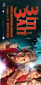 Zipi y Zape y el club de la canica - Ukrainian Movie Poster (xs thumbnail)