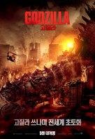 Godzilla - South Korean Movie Poster (xs thumbnail)