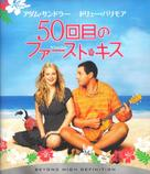50 First Dates - Japanese Blu-Ray movie cover (xs thumbnail)