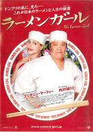The Ramen Girl - Japanese Movie Poster (xs thumbnail)