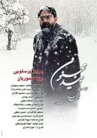 Beed-e majnoon - Iranian poster (xs thumbnail)