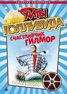 Happy Gilmore - Russian DVD movie cover (xs thumbnail)