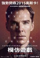 The Imitation Game - Taiwanese Movie Poster (xs thumbnail)