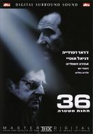 36 Quai des Orfèvres - Israeli DVD movie cover (xs thumbnail)