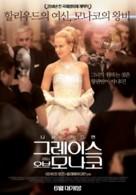 Grace of Monaco - South Korean Movie Poster (xs thumbnail)