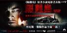 Shutter Island - Taiwanese Movie Poster (xs thumbnail)