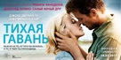 Safe Haven - Russian Movie Poster (xs thumbnail)
