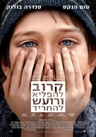 Extremely Loud & Incredibly Close - Israeli Movie Poster (xs thumbnail)