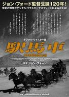 Stagecoach - Japanese Re-release poster (xs thumbnail)