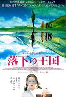 The Fall - Japanese Movie Poster (xs thumbnail)