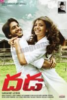 Dhada - Indian Movie Poster (xs thumbnail)