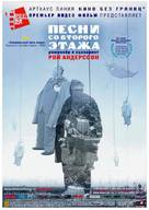 Sånger från andra våningen - Russian Movie Poster (xs thumbnail)