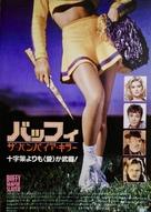 Buffy The Vampire Slayer - Japanese Movie Poster (xs thumbnail)