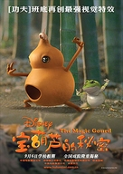 The Secret of the Magic Gourd - Singaporean Movie Poster (xs thumbnail)