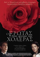 Love in the Time of Cholera - Greek Movie Poster (xs thumbnail)