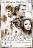 Alexander - Greek Movie Cover (xs thumbnail)
