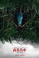 In the Tall Grass - Chinese Movie Poster (xs thumbnail)