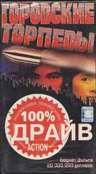 San tau dip ying - Russian Movie Cover (xs thumbnail)