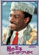 Coming To America - Japanese Movie Poster (xs thumbnail)