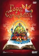 """""""Gora samotsvetov"""" - Russian Movie Cover (xs thumbnail)"""