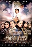 Chin gei bin II: Faa dou dai zin - Hong Kong Movie Poster (xs thumbnail)